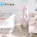 炭酸水ができるKirala(キララ)ウォーターサーバー