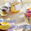 ウォーターサーバー「Kirala(キララ)」の炭酸水の作り方・コスト・オトクな注文方法を徹底解説!