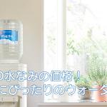 信濃湧水は天然水ウォーターサーバーで最安値!
