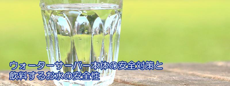 ウォーターサーバー本体の安全対策と飲料するお水の安全性