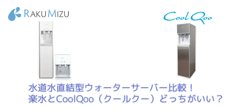 水道水直結型ウォーターサーバー比較!楽水とCoolQoo(クールクー)どっちがいい?