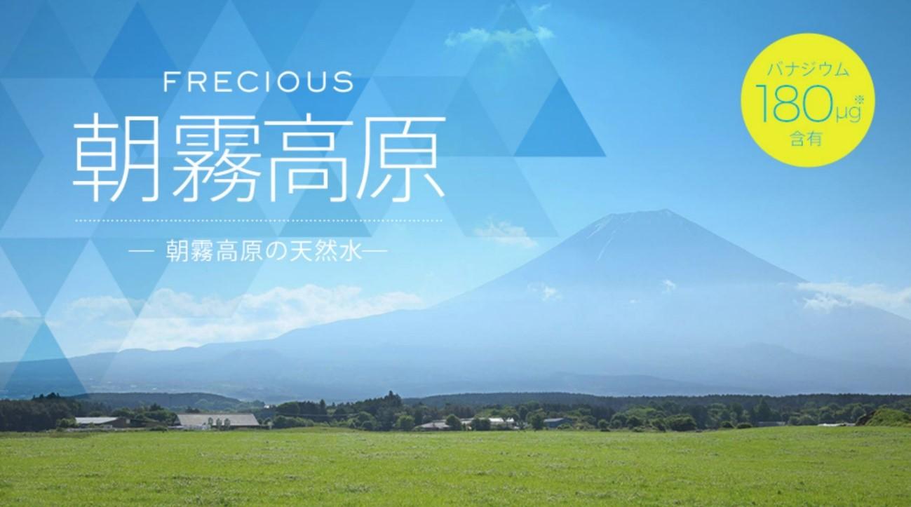 FRECIOUS|朝霧高原の天然水