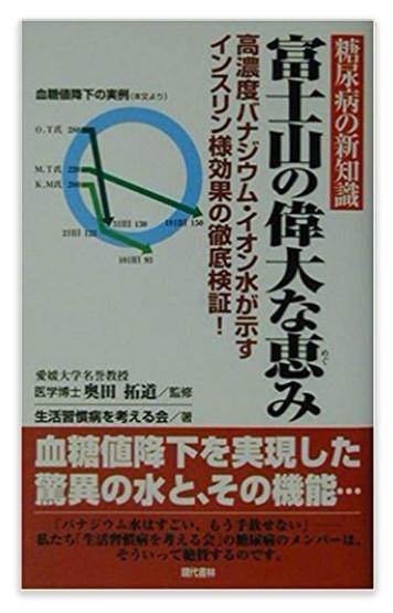 糖尿病の新知識/富士山の偉大な恵み―高濃度バナジウム・イオン水が示すインスリン様効果の徹底検証!