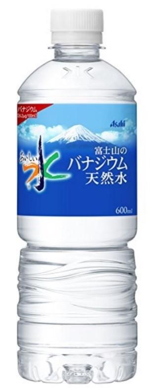アサヒおいしい水富士山のバナジウム天然水