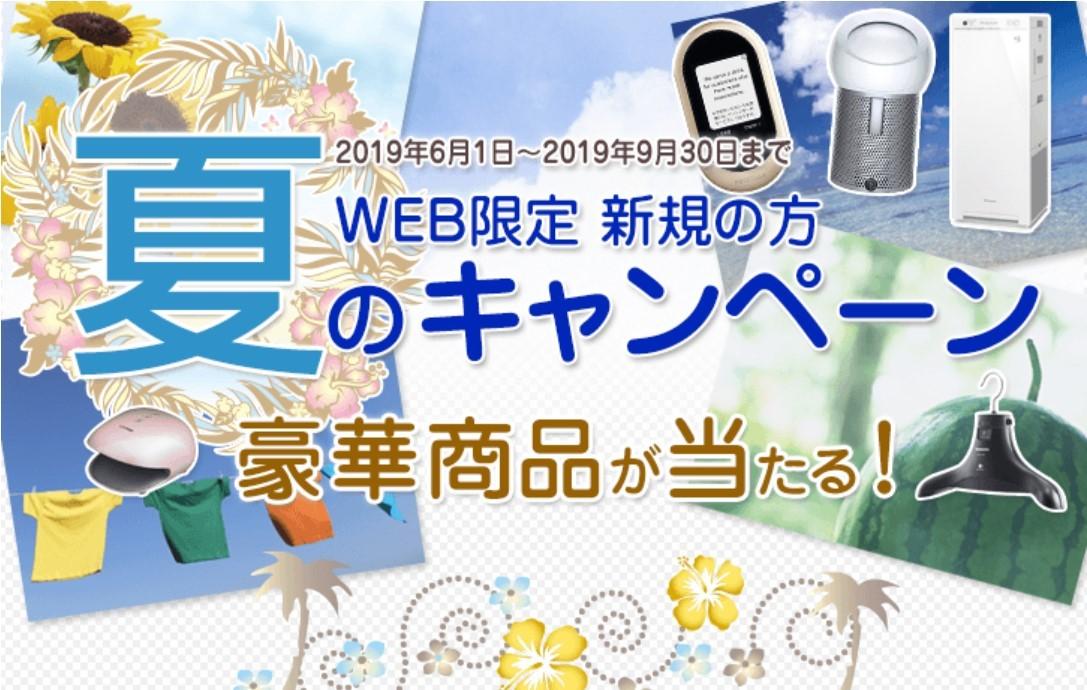 信濃湧水キャンペーン6月