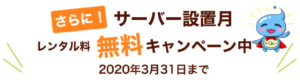 RAKU MIZUキャンペーン