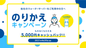 water-server-campaign03-006